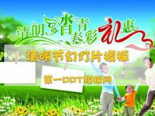清明节踏春出游PPT模板下载