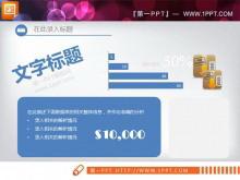 销售业绩分析PPT说明模板