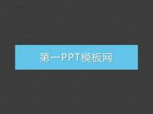 简洁的单色商务PPT模板