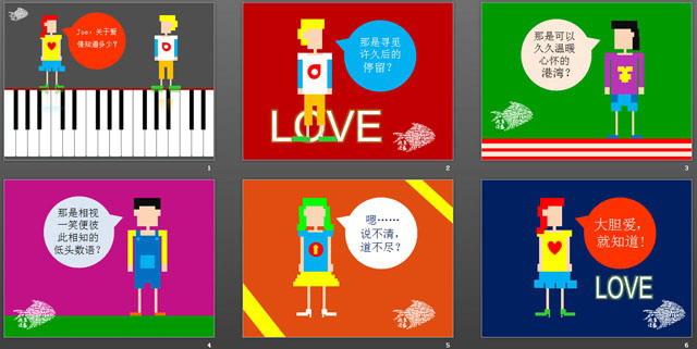 风格的,与爱情有关的ppt模板,一群可爱的像素小人,有站在钢琴键上,有