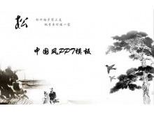 《松》中国风幻灯片模板下载