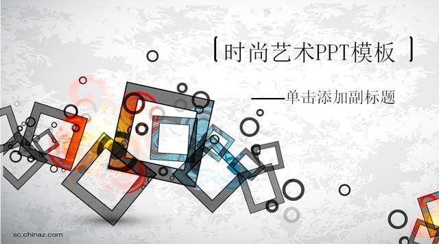 圆环方块组合艺术ppt模板下载