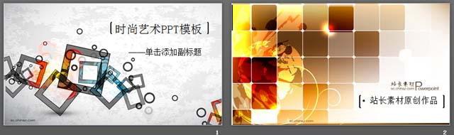 圆环方块组合艺术ppt模板下载图片
