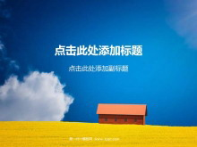 蓝天白云小房子PPT背景图片
