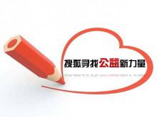 搜狐网爱心公益宣传PPT下载