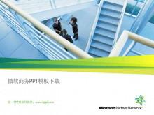 微软经典商务PPT模板下载