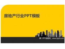 简洁的房地产行业PPT模板下载