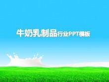 草原牛奶背景的乳制品行业PPT模板下载