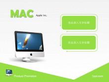三张苹果电脑背景的PPT模板下载