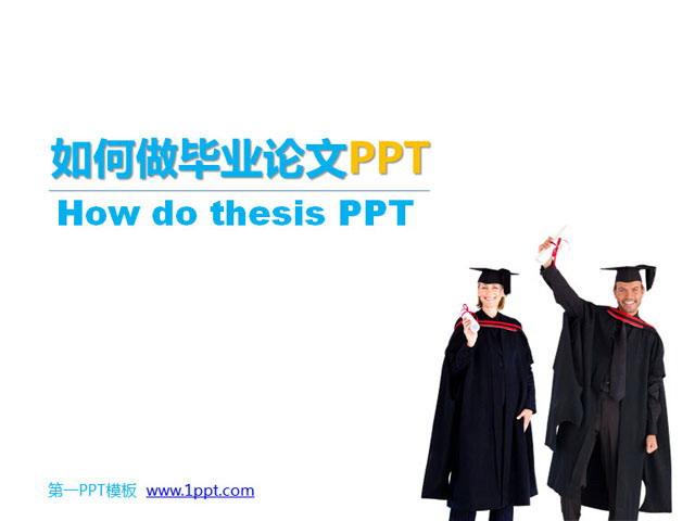 毕业论文PPT制作幻灯片下载