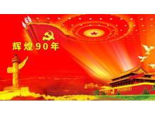 辉煌九十年,建党节平安彩票官方开奖网