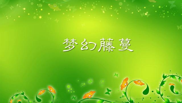 梦幻藤蔓二,绿色背景,牵牛花藤蔓ppt背景图片,植物类幻灯片背景