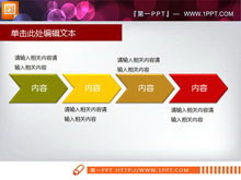 3d立体的PPT流程图模板下载
