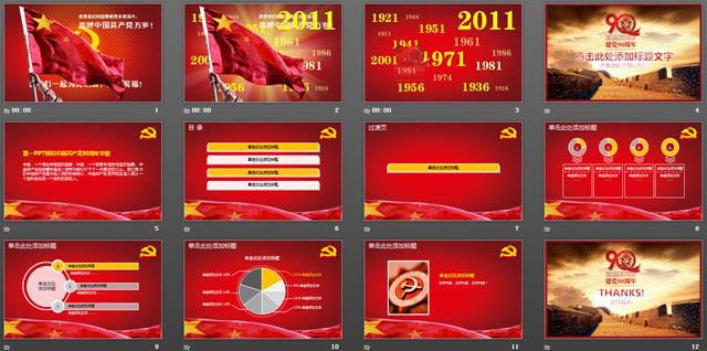 模板以红色为背景,动态ppt动画效果,党徽,国旗,五星红旗,长城ppt背景