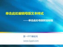 蓝色底纹的教育课件PPT模板下载