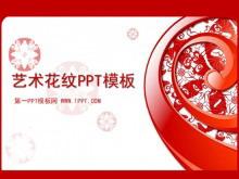 红色艺术花纹背景PPT模板下载