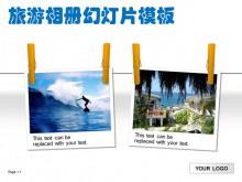 旅游相册PPT模板下载