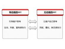 ��IPPT制作教程