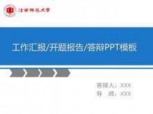 江西师范大学毕业论文答辩PPT模板
