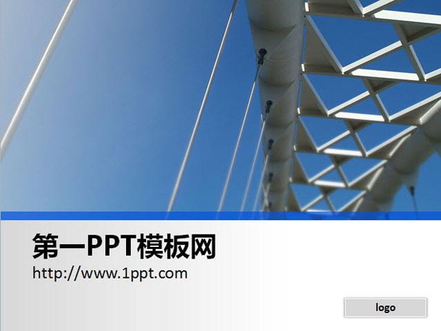 一张现代风格的大桥背景PPT背景图片