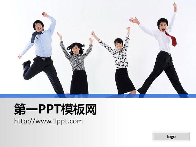 一群欢呼跳跃的白领人士背景幻灯片背景图片