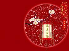 花好月圆夜主题的元宵节PPT背景图片