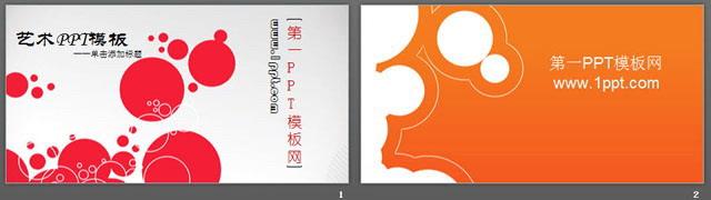 两张艺术圆圈PPT背景图片