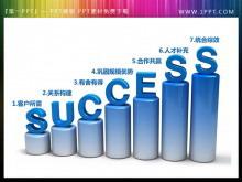 """""""success""""企�I成功七要素幻�羝�插�D素材"""