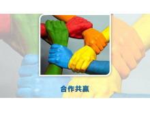 彩色握手幻灯片背景图片