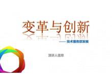 《变革与创新》企业培训PPT下载