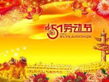舞狮背景的中国风劳动节PPT模板下载