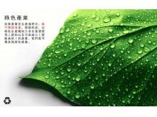 绿色产业PPT下载