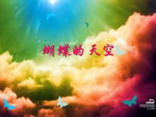蝴蝶的天空,烂漫爱情m88.com图片下载