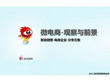 新浪微博-电商企业-分享方案PPT下载