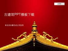 中国风古建筑背景PPT模板下载