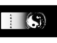 中国风太极ppt动画下载