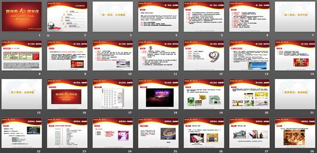阿特斯庆典活动策划方案PPT下载