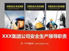 企业安全生产HSE管理PowerPoint模板
