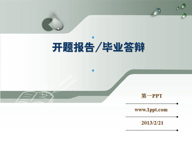 经典灰色开题报告毕业答辩PPT模板