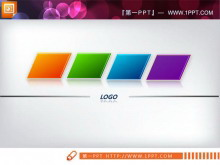 并列关系的四个彩色幻灯片方块