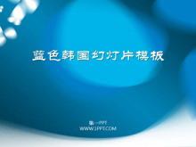 韩国商务PPT模板下载