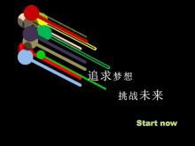 《追求梦想,挑战未来》PPT动画下载