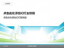 抽象城市建筑背景的经典PowerPoint中国嘻哈tt娱乐平台