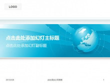 蓝色地球背景的经典商务幻灯片模板下载