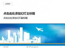 城市建筑与飞机背景的经典商务PPT模板