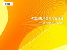 简洁的橙色放射线样式PowerPoint模板下载