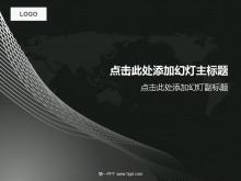 线条搭配世界地图背景商务幻灯片模板