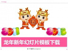粉色卡通龙年新年PPT模板下载