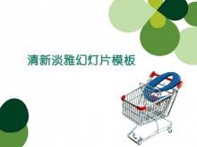 清新绿色韩国电子商务PPT模板