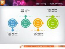 ���的�f�M�P系PowerPoint流程�D